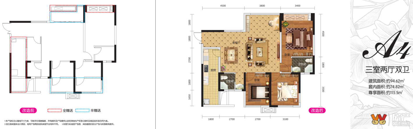 A4户型三室两厅双卫