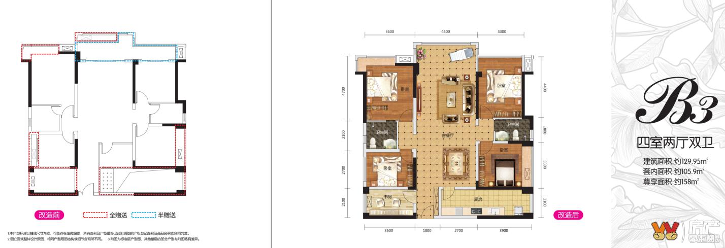 B3户型四室两厅双卫