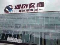 出售西南农商 国际冷链物流港 15万商铺