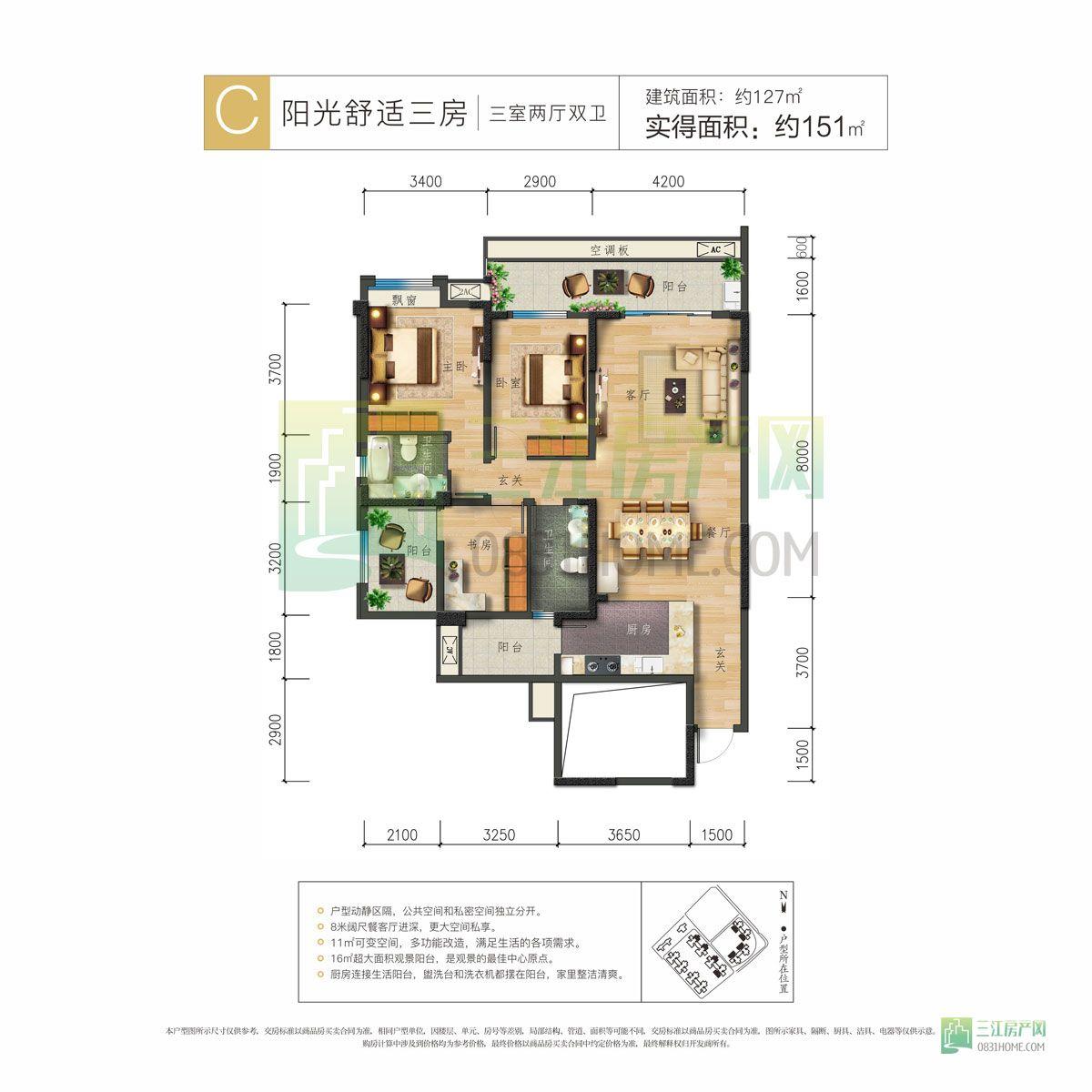 锦绣龙城127户型高层,房东急卖