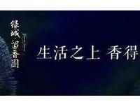 嘉兴南湖 绿城留香园 —— 欢迎您!!! 官方网站