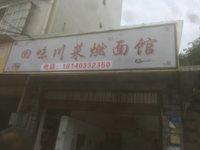 出租時代年華26平米3000元/月商鋪