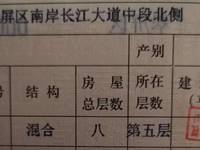 南岸长江大道中段明月苑3室2厅2卫118.87平米住宅