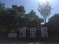 港腾·邻里城实景图