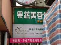 林家巷63号1楼 120平米美容美发店出售 18090957234