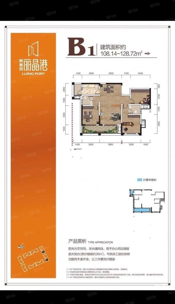 出租装备城 丽晶港3室2厅2卫108平米1200元/月住宅