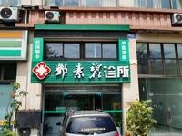 岷江新區華富戎州興城3幢2-5號高客站后面 鄧素碧診所