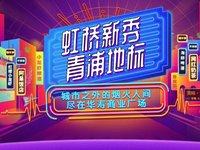 上海华寿商业广场独立产权旺铺,领跑学生用品消费龙头