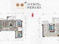 上江北远达翰林院,跃层式洋房住宅,上下2层,超大得房率,我是开发商渠道部专员