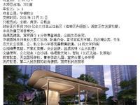 急售:华润公元九里高端住宅